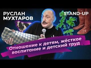 Руслан Мухтаров. Stand-up. Отношение к детям, жёсткое воспитание и детский труд