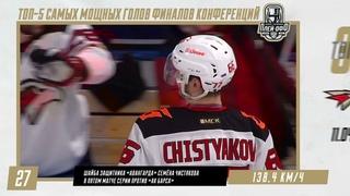 ТОП-5 самых мощных голов третьего раунда плей-офф КХЛ