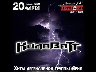 КилоВаТТ ||хиты группы Ария|| Территория, Ярославль