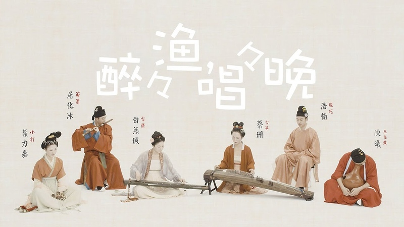 【古琴Guqin筝笛巫毒】《醉醉渔,唱唱晚》Drunken fishermen singing in the sunset宋代装束Costumes and Armor of Song Dynasty