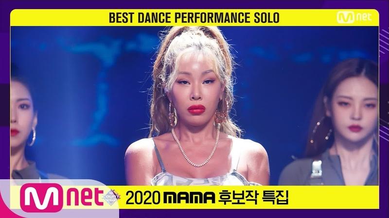 2020 MAMA 후보작 특집 제시 Jessi 눈누난나 엠카운트다운 M COUNTDOWN 201119 EP 691