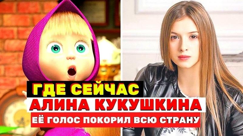 Где сейчас Алина Кукушкина озвучившая Машу в мультфильме Маша и Медведь