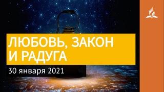 30 января 2021. ЛЮБОВЬ, ЗАКОН И РАДУГА. Ты возжигаешь светильник мой, Господи | Адвентисты