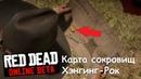 Red Dead Online Карта сокровищ Хэнгинг Рок из логова банды