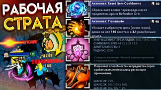 РАБОЧАЯ СТРАТА [Hand of Midas + Ex Machina + Bad Juju + Multicast] CUSTOM HERO CLASH  I Dota 2