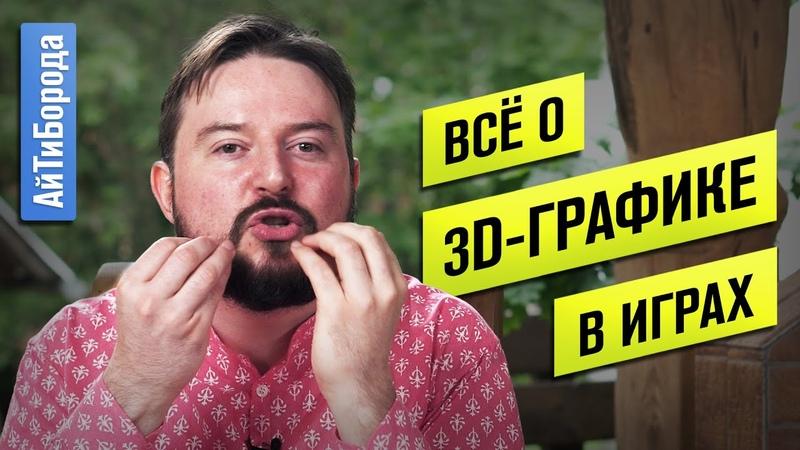 Из Ульяновска в Кремниевую Долину Сетки полигоны и 3D графика Интервью Максом Михеенко