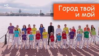 Город твой и мой - песня о Санкт-Петербурге (Саманта)