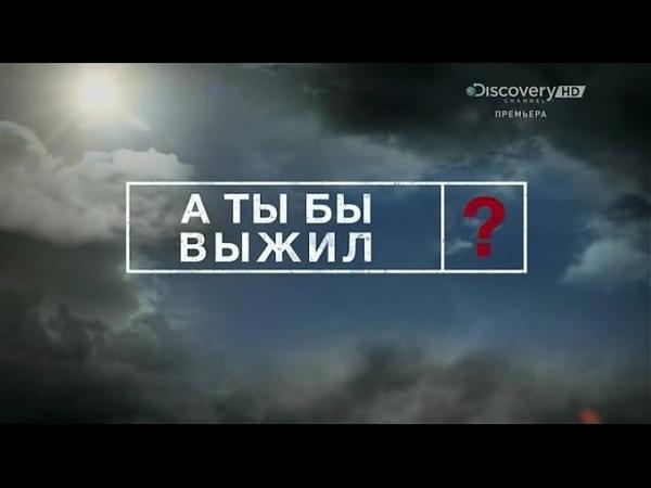 DISCOVERY А ты бы выжил 2 Серия Discovery