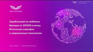 """Свежая презентация проекта """"Мир Торговли"""" (2019)"""