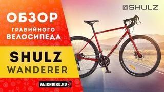 """Туринговый (туристический) / гравийный велосипед (грэвел-байк) Shulz Wanderer 28"""" (2020)"""