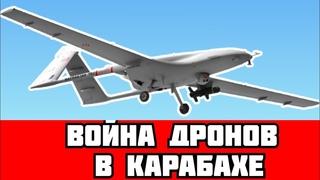 Война дронов в Карабахе как беспилотники изменили конфликт между Азербайджаном и Арменией