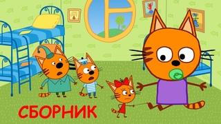 Три Кота   Сборник самых крутых серий 2020   Мультфильмы для детей   ТОП 15