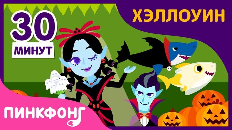 Свадьба Вампиров и другие песни | Песни про Хэллоуин | Сборник | Пинкфонг Песни для Детей