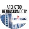 Дворецкий | Агентство недвижимости | Челябинск