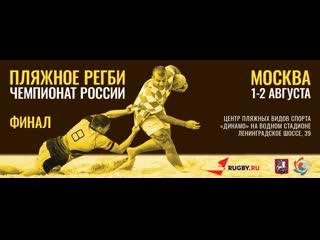 2 Поле. Чемпионат России по Регби-пляжное