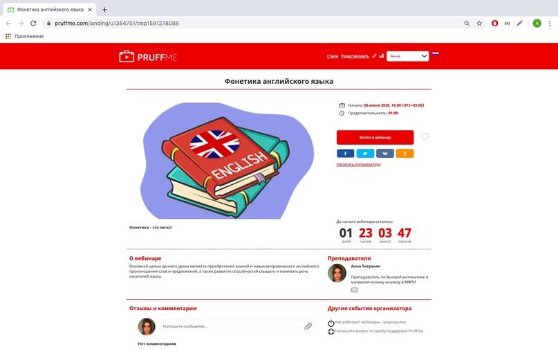 Новая функция «Скрыть даты проведения вебинара», изображение №3