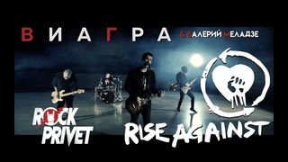 ВИА ГРА & Валерий Меладзе/ Rise Against - Океан и Три Реки (Сover by ROCK PRIVET)