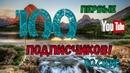 100 живых подписчиков в день Бесплатная накрутка