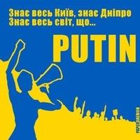 Люди желающие возвращения Киевской Руси