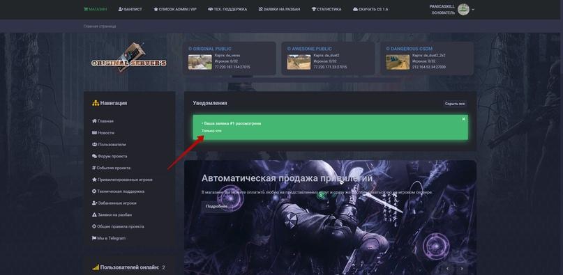 Как подать заявку на разбан на сайте, изображение №10