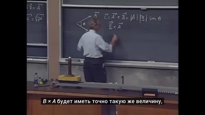 MIT_Лекция_3_Векторы,_скалярное_и_векторное_произведения,_трехмерная