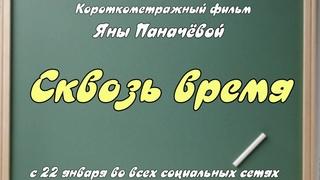 Сквозь время (реж. Яна Паначёва) / трейлер короткометражного фильма
