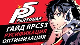 Persona 5 на русском для эмулятора RPCS3 | ГАЙД