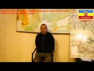 Казаки ополченцы захватили разведчиков украинской армии ()