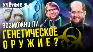 Грозит ли нам генетическое оружие? Олег Балановский, Александр Панчин. Ученые против мифов 14-13