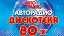 Концерт Хиты 80-90 х Дискотека Авторадио