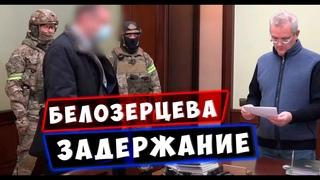 Задержание Белозерцева в Пензе