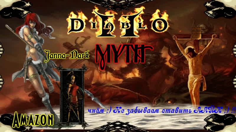 Diablo 2 прохождение за Амазонку 15 Nightmare мод Myth