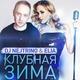 DJ Nejtrino, Elia - Клубная Зима (Extended Mix)