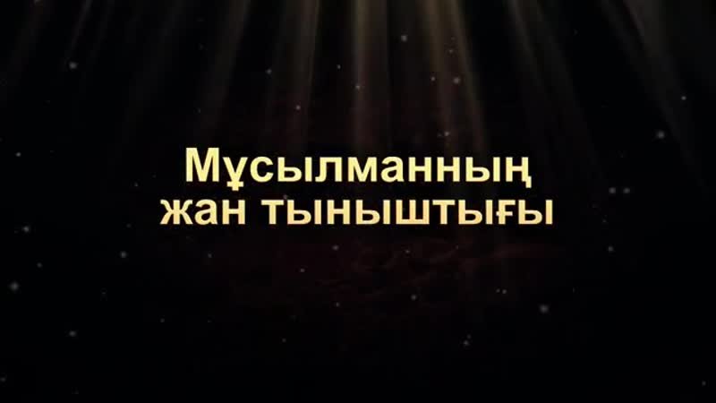Лә иләһә иллАллаһ сөзі mp4