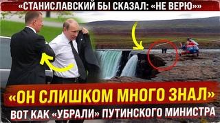 """Вот как """"убрали"""" путинского министра! Как врут СМИ. """"Состряпали версию на скорую руку""""."""