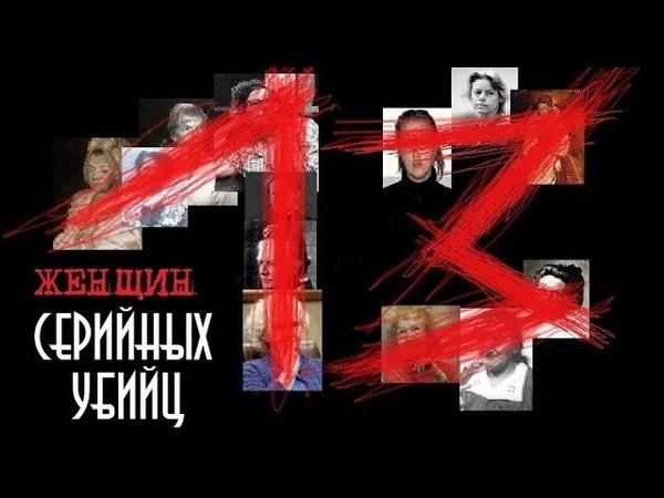 13 женщин серийных убийц Колыбель Ужаса