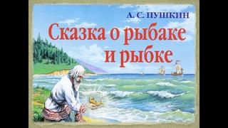 Медиа-путешествие по сказкам А.С.Пушкина «В волшебной пушкинской стране»