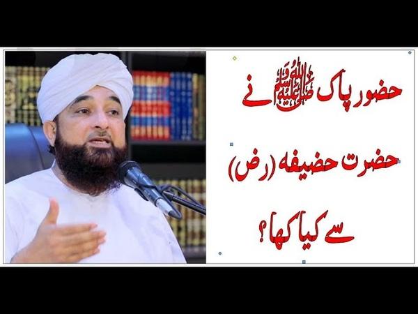 Hazoor Pak SAW ny Hazrat Huzaifa sy keya kaha Muhammad Saqib Raza Mustafai Islamic Videos Hub