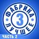 Фабрика звёзд 3. Саша Киреев и Юля Михальчик - Время