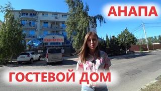 """#Анапа Гостевой дом """"КАМЧАТКА"""" у моря с БАССЕЙНОМ"""