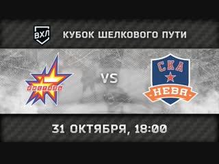 Ижсталь Ижевск  СКА-Нева Санкт-Петербург 18:00