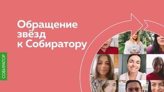 Ирена Понарошку, Нюша и другие звёзды поздравляют Собиратор