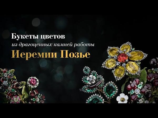 Букеты цветов из драгоценных камней работы Иеремии Позье