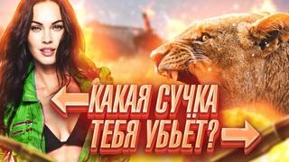 [ТРЕШ ОБЗОР фильма] ЛЬВИЦА (Отмель с Меган Фокс)