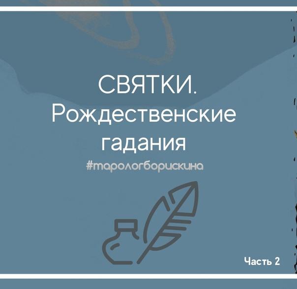 СВЯТОЧНЫЕ ГАДАНИЯ ., изображение №2