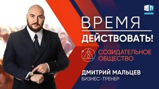 ✨ Дмитрий Мальцев о практических шагах построения Созидательного общества