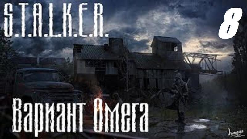 08 Дегтярев и его команда S T A L K E R Вариант Омега