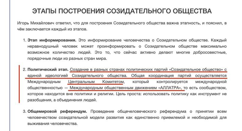 МОД «Аллатра» создаёт политическую партию, изображение №1