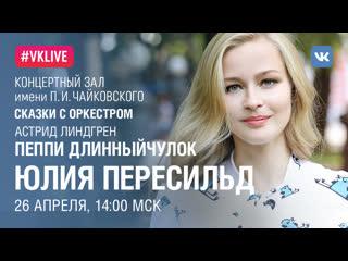 Домашний сезон Московской филармонии. Сказки с оркестром. Юлия Пересильд. Начало в 14:00