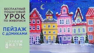 Как нарисовать зимний городской пейзаж с домиками гуашью, пошаговый урок для детей и взрослых